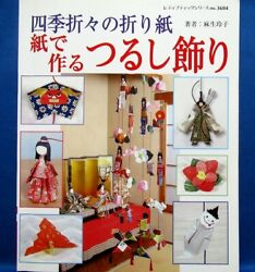 Rare Hanging Decoration by Origami Paper Japanese Paper Craft Book $19.54