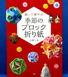 Decorate and Gorgeous 3D Block Origami Japanese Paper Craft Book $19.54