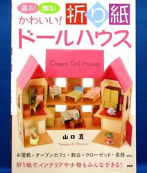 Pretty Origami Doll Houses Display Japanese Paper Craft Book $21.54