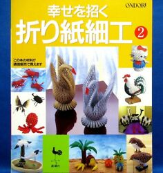 Happiness Block Origami Work 2 Japanese Paper Craft Pattern Book $15.94