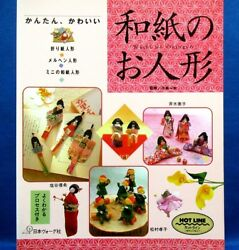 Rare Pretty Dolls of Washi Paper Japanese Paper Doll Craft Book $20.94