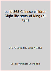 build 365 Chinese children Night life story of King (all ten)