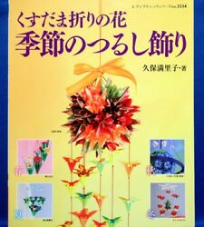 Origami Paper Flower Hanging Decoration  Japanese Paper Craft Book $18.34