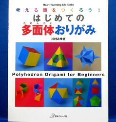 Polyhedron Origami for Beginners Japanese Paper Craft Pattern Book $13.94
