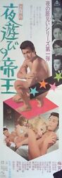 KING OF THE NIGHT LIFE Japanese B4 movie poster 1972 TATSUO UMEMIYA