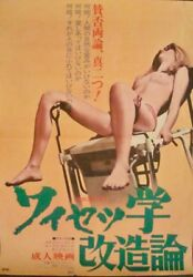 CONFESSIONS OF A MALE ESCORT Japanese B2 movie poster SEXPLOITATION 1971