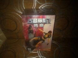 Tomb Raider: Legend - Chinese Collector's Edition PC SEALED RARE