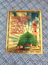 Islamic Poster wall hanging with Sticker without Frame size 10X8 Inches $5.99