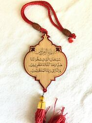 Beautiful Car Hanging with Dua for Travel and Name of Allah $4.99