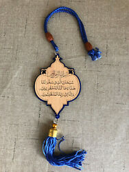 Beautiful Car Hanging with Dua for Travel and Name of Allah $5.99