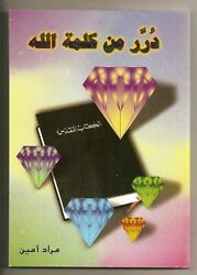 ⭐ Pearls from the word of God    درر من كلمه الله  $3.00