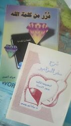 ⭐ Pearls from the word of God and درر من كلمه الله وشرح مزمور 56 الي مزمور 75  $4.00