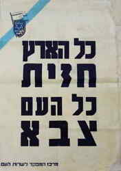 ISRAEL'S INDEPENDENCE WAR POSTER 1948