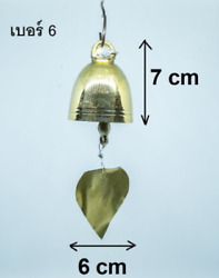 7 cm Bo leaf Brass Temple Bell Wind Chime Thailand Pattern Home