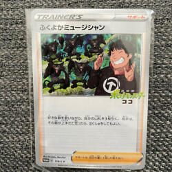Pokemon Card Game Coco 119 S P Plump musician novelty for visitors Okazaki taiku $37.04