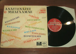 KOSTAS VIRVOS - ANASTENAZEI O BAGLAMAS GREEK ORIGINAL 1ST EDITION 1967 LP ODEON