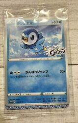 Piplup 232 S P Project Piplup PROMO MINT SEALED LIMITED Pokemon Card Japanese $5.79