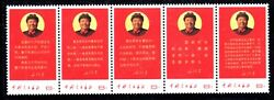 China Stamps New W10 Latest Instructions by Chairman Mao MNH