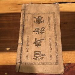 Antique Ancient Style Chinese Wood Block Print Paper Book Asian Skeleton Anatomy