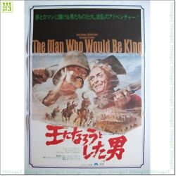 Sir Sean Connery The Man Who Would Be King Old Announcement Movie Poster