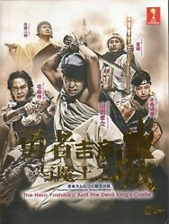 The Hero Yoshihiko And The Devil King's Castle Japanese Drama DVD (English Sub)