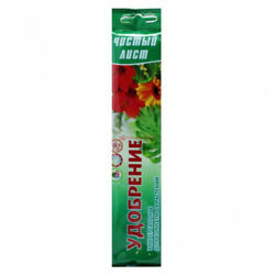 Complex Mineral Water Soluble Fertilizer For indoor plants 100 g Per 150 L $5.49