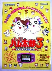 Rare Novelty For Promotional Use Game Boy Advance Totko Hamtaro Love Adventure $192.96