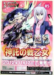Rare Novelty For Promotional Use Vanguard Oracle War Maiden 2012 November 17 $192.96