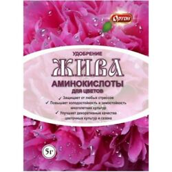 quot;ZHIVAquot; Natural organic fertilizer for flower and ornamental crops 5 g $1.49