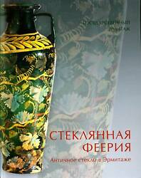 Antique Glass in the Hermitage.Russian Exhibition. $59.95