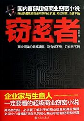 The first super commercial espionage novels: espionage Chinese Edition By ZHAN
