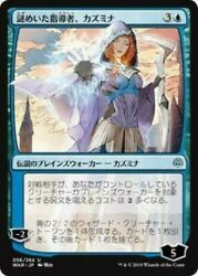 JAPANESE Dovin Hand of Control (ALTERNATE ART) War Of The Spark MAGIC MTG