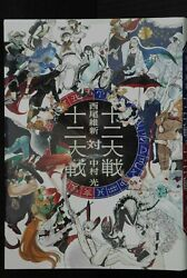 JAPAN Nisio Isin novel: Juni Taisen Tai Juni Taisen 12 Wars vs. 12 Wars $21.60