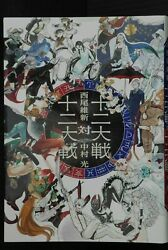 JAPAN Nisio Isin novel: Juni Taisen Tai Juni Taisen 12 Wars vs. 12 Wars $17.28