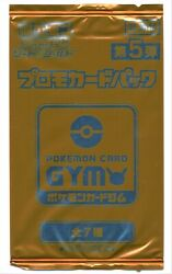 Pokemon Card Gym Sword and Shield Vol.5 Promo Pack Japanese Limited NEW $3.00