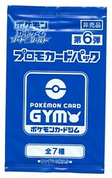 Pokemon Card Gym Sword and Shield Vol.6 Promo Pack Japanese Limited NEW $3.00