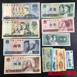 Chinese paper money The fourth set of RMB 10 Ps Collection 60% of new $50.00