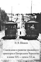 The Formation and Development of Tram Transport in the Central Black Earth Regio $10.69