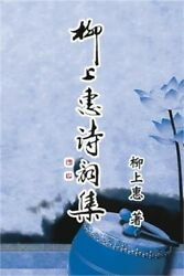 Poetry of Caoxiaoping: 柳上惠詩詞集 (Paperba