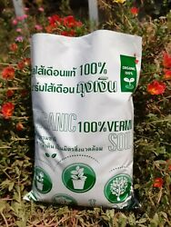 VERMICOMPOST NATURAL NUTRIENTS SOIL ALL PLANTS ORGANIC FERTILIZER $40.00