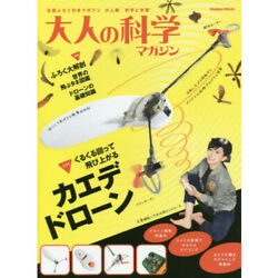 NEW Adult Science Magazine Series A maple drone that spins around and jumps up $152.00