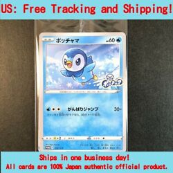 Piplup 232 S P Project Piplup Promo New Sealed Japanese Pokemon Card Limited $5.20