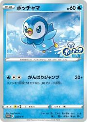 Pokemon Card Japanese Piplup 232 S P Project Piplup PROMO MINT Sealed Limited $4.78