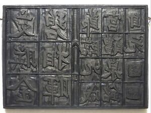 Antique Chinese Wood Carved Calligraphy Printing Block