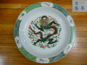 Large 15 5 Inch Chinese Sancai Dragon Charger Plate Qing Dynasty