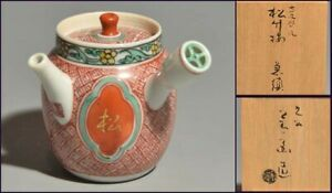 Suda Rika Kutani Style Shochiku Plum Yokote Tea Pot Co Cover Co Box Sencha