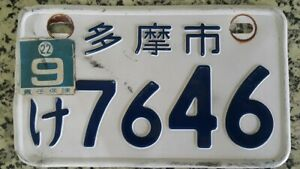 Japanese Motorcycle License Plate Used Jdm License White Plate Used 7646