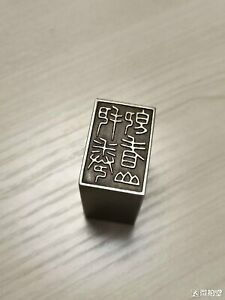 Chinese Bronze Brass Art Scholar Seal Stamp