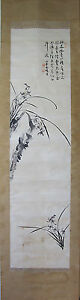 A Rare Korean Orchids Rock Scroll Painting By Park Ju Hang