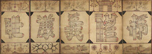 Fine Rare Korean Group Of 5 Pictorial Ideographs Munjado Folk Painting 19th C
